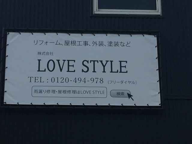 雨樋修理LOVESTYLE